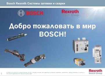 Bosch Rexroth. Корпоративная презентация