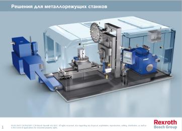 Решение для металлорежущих станков