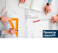 Проекты Bosch Rexroth в России